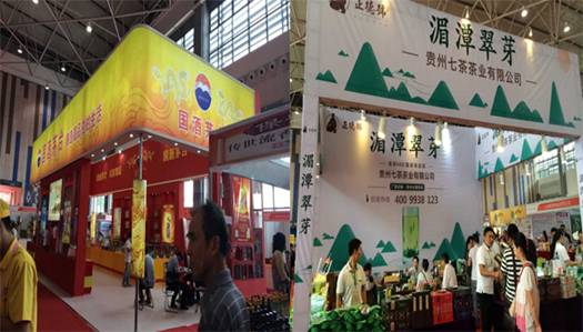 2015年中国(贵州)国际食品工业博览会圆满闭幕