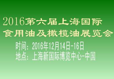 2016第七届上海国际食用油及橄榄油展览会