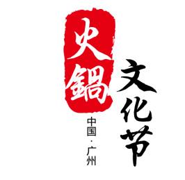 2017广州国际火锅文化节