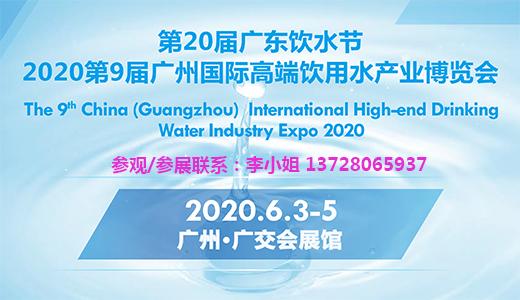 2020广州高端水展.jpg