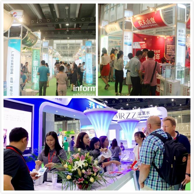 2020年广州国际高端饮用水展会